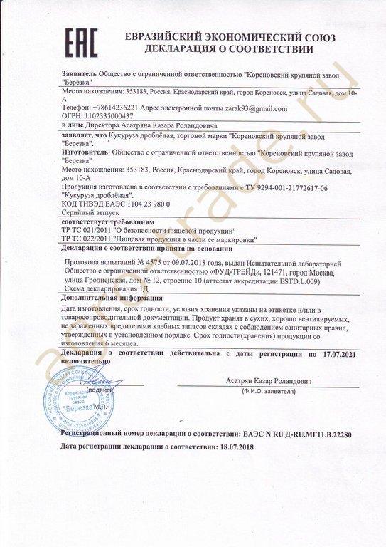 гост р 51074-2003 с изменениями 2014